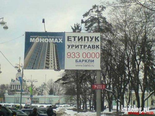 Прикольная реклама (45 фото)