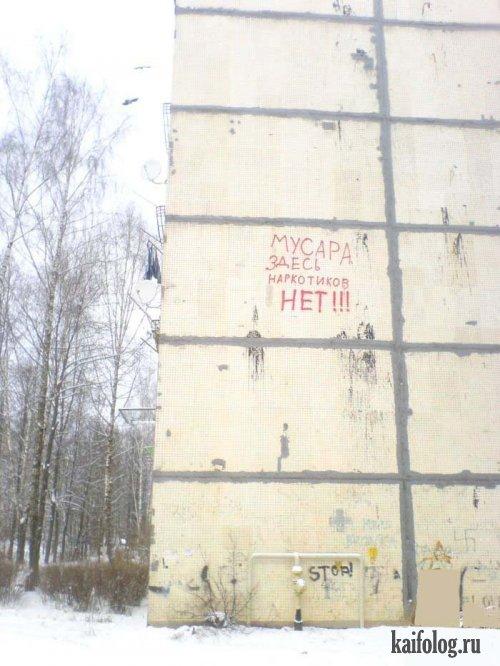 Надписи на асфальте и стенах (24 фото)