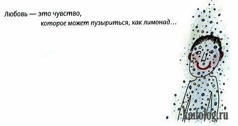 Шедевр маразма. Книжка про любовь в картинках