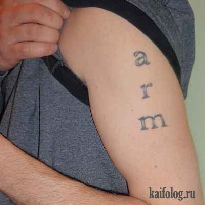 Самые идиотские татуировки (29 фото)