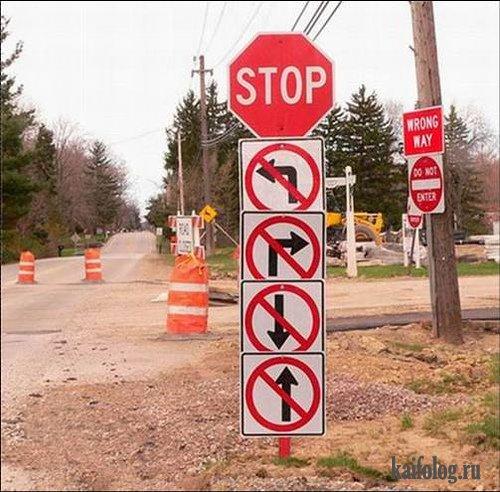 Дорожные знаки или приколы на дорогах (38 фото)