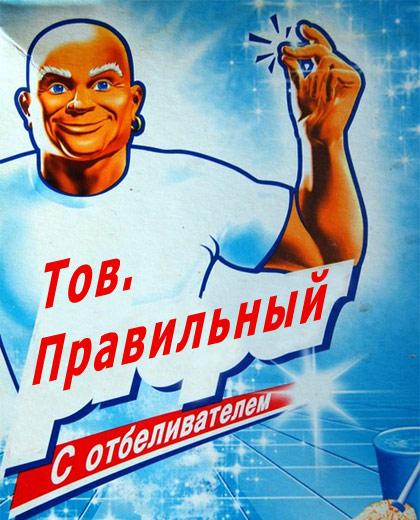Западные бренды на русский манер (25 фото)