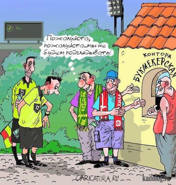 букмекеры карикатура на