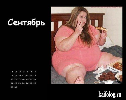 Жесткий календарь (12 фото)
