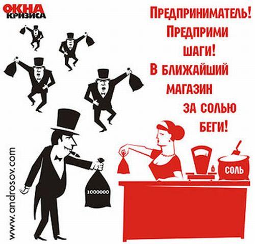 Антикризисные советы (9 плакатов)