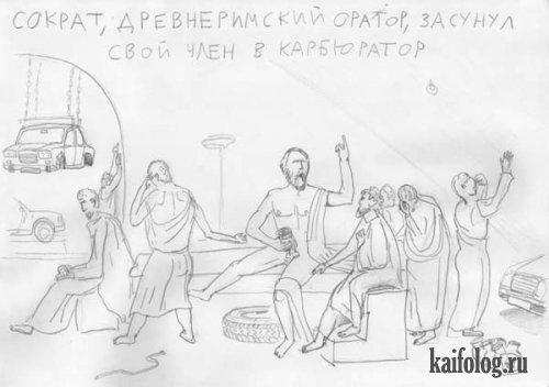 Сумасшедшие рисунки. Часть-2 (15 картинок)