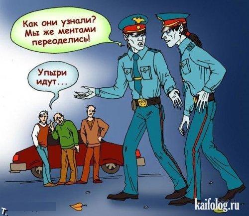 Карикатуры на сотрудников ГИБДД (26 картинок)