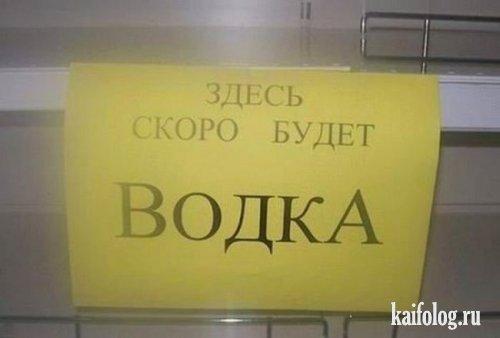 Умом Россию не понять - 24 (115 фото)
