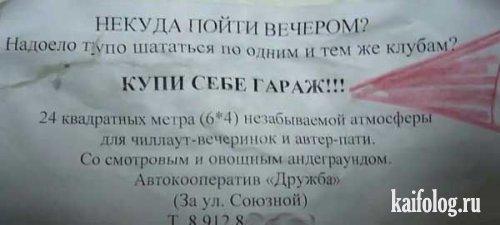Чисто русские объявления (32 фото)