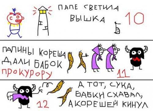 Детский комикс середины 90-х (4 картинки)