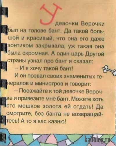 Шедевр маразма. Сказка про царя и девочку (16 стр.)
