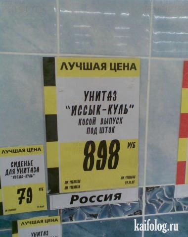 Чисто русские ценники (38 фото)