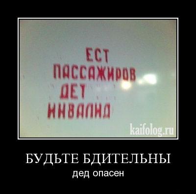 Демотиваторы-16 (45 фото)
