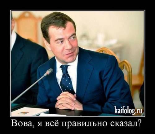Политические демотиваторы (50 фото)