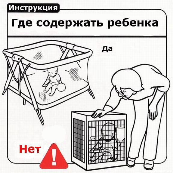 Инструкции по уходу за ребенка