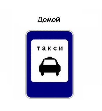 Знаки дорожного движения в пятницу (33 картинки)