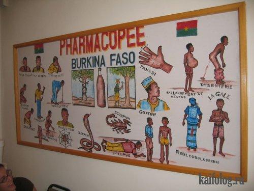 Добро пожаловать в Буркина-Фасо (3 картинки)