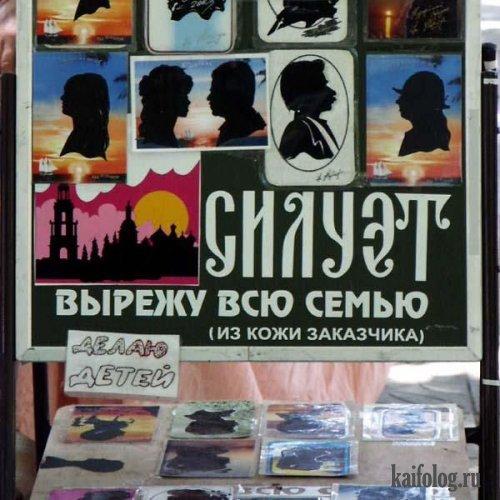Чисто русские объявления (35 фото)