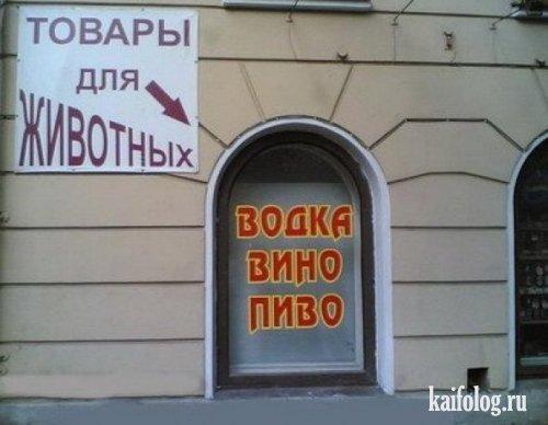 Чисто русская реклама (30 фото)