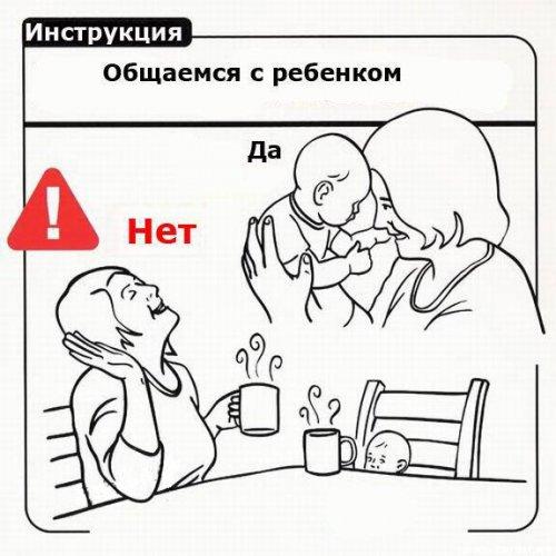 Инструкция по уходу за ребенком (21 картинка)