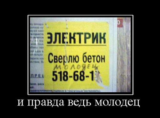 Чисто русские демотиваторы 2 80 фото