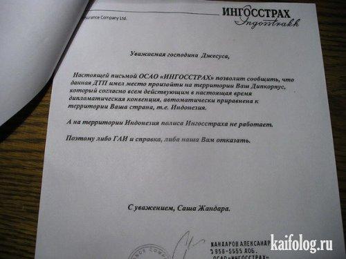 Ингосстрах отжег (2 фото)