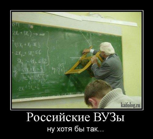 Чисто русские демотиваторы (90 фото)