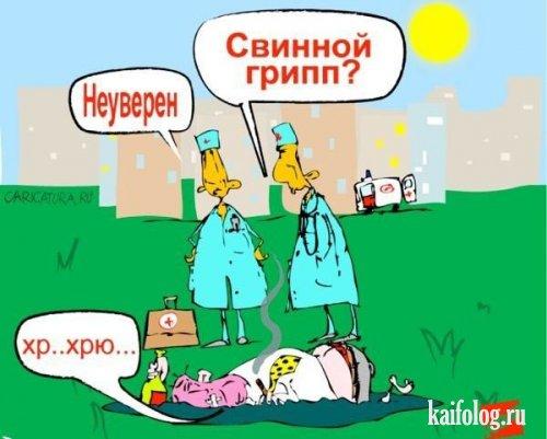 Карикатуры про свиной грипп (21 картинки)