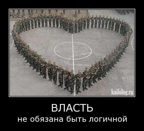 Чисто русские демотиваторы-2 (80 фото)