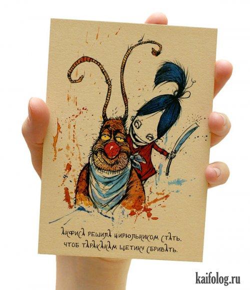 Шедевр маразма. Книжка Анфиса и звери (20 картинок)