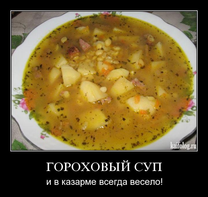 Анекдоты Про Суп
