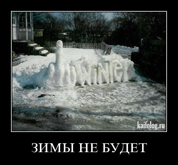 Зима не будет демотиваторы