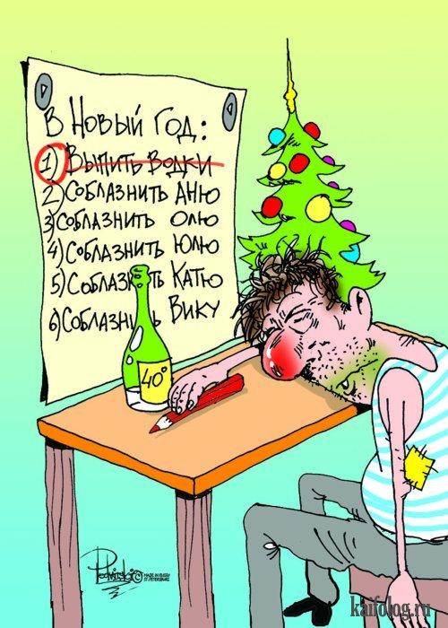 Новогодние карикатуры (67 картинок)