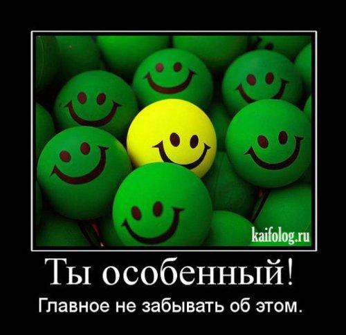Позитивные, милые демотиваторы (45 фото)