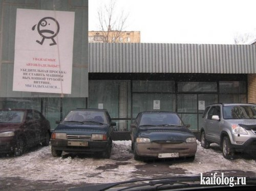 Мастера парковки. Часть-2 (60 фото)