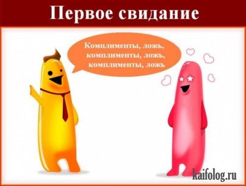 Про отношения полов в картинках (8 картинок)