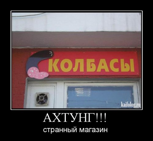 Чисто русские демотиваторы-5 (105 фото)