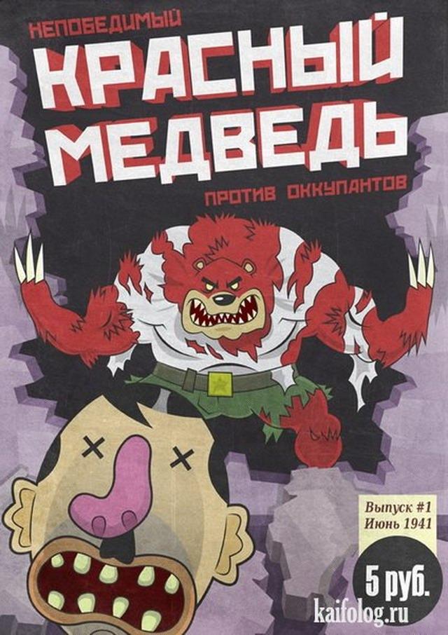 Прикольные советские комиксы (6 сканов + текст)