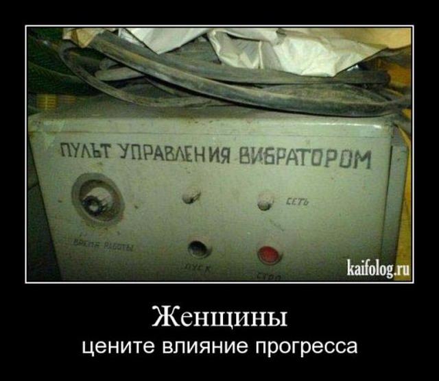 Демотиваторы-27 (30 фото)