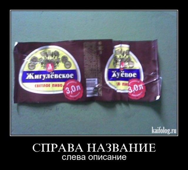 Чисто русские демотиваторы-7 (75 фото)