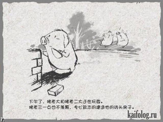 Китайские три поросенка (9 картинок + текст)