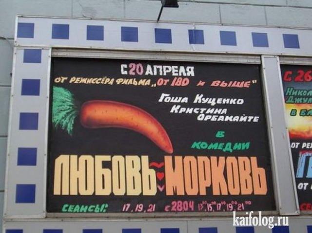 Советские и российские киноафиши (24 картинки)