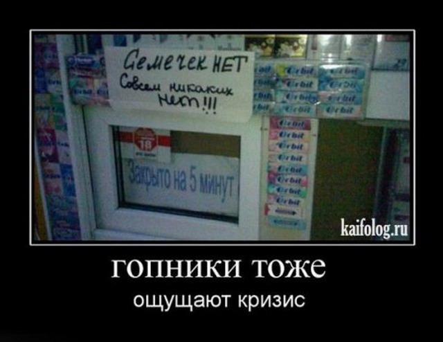 Чисто русские демотиваторы-8 (105 фото)