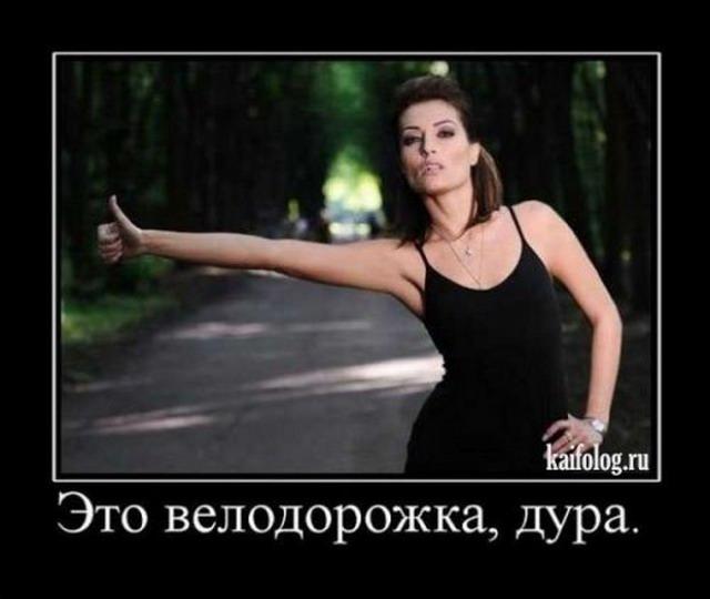 Демотиваторы про женщин (45 фото)