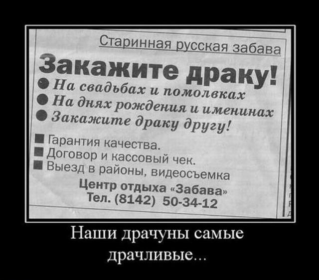 Чисто русские демотиваторы-9 (110 фото)