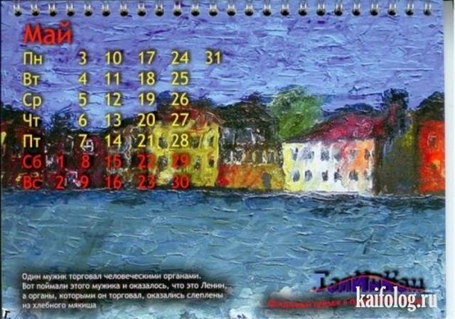 Психоделический календарь (12 фото)