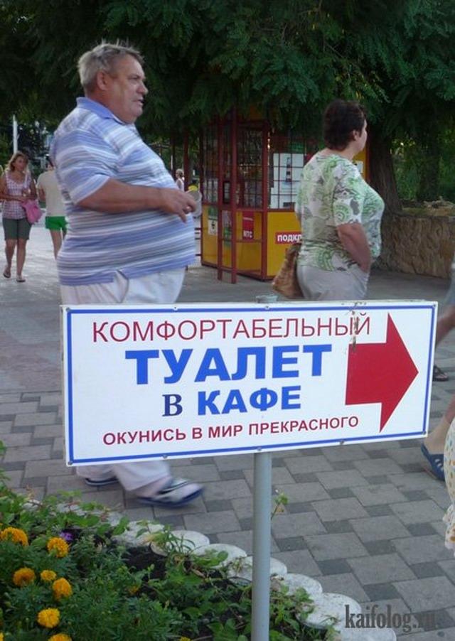 Чисто русская реклама-2 (30 фото)