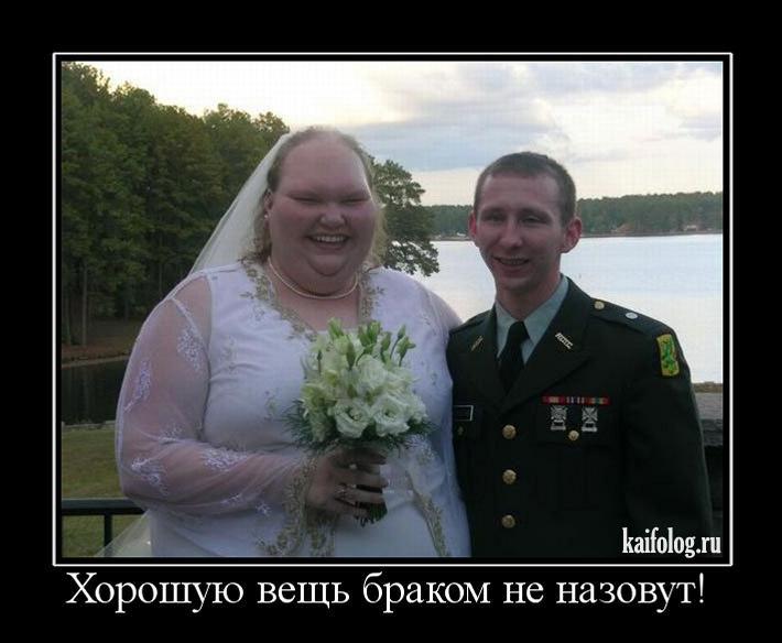 Свадебные демотиваторы 37 фото