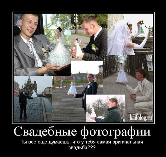результате прикольные картинки про несостоявшийся брак выше слева