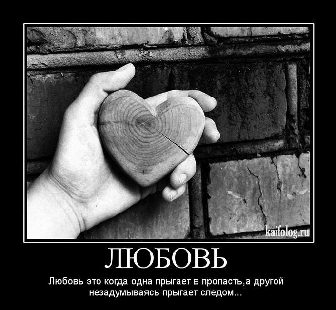 Демотиваторы про жизнь и про любовь